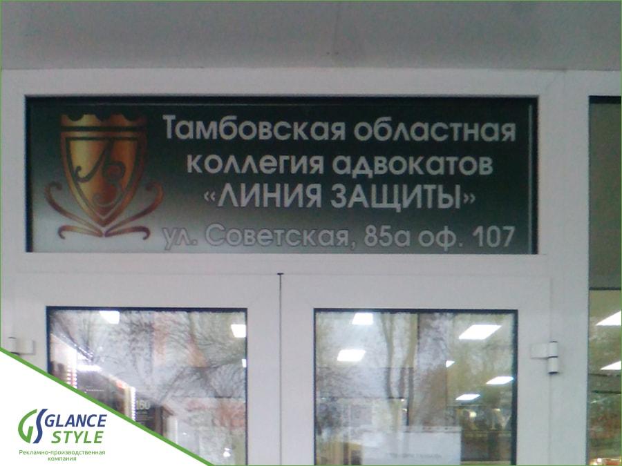 Информационная вывеска с адресом